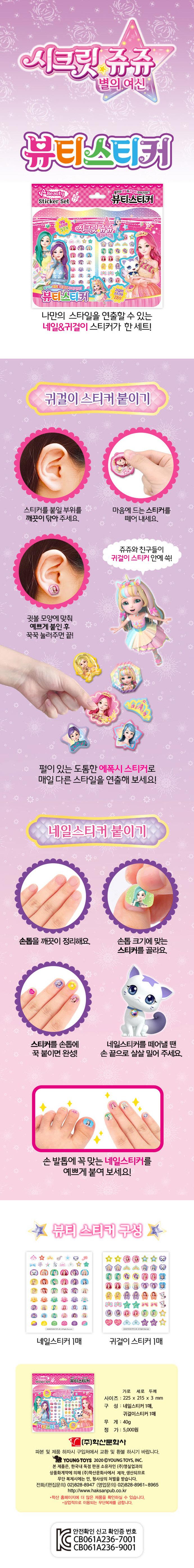 시크릿쥬쥬 별의 여신 뷰티스티커 도서 상세이미지