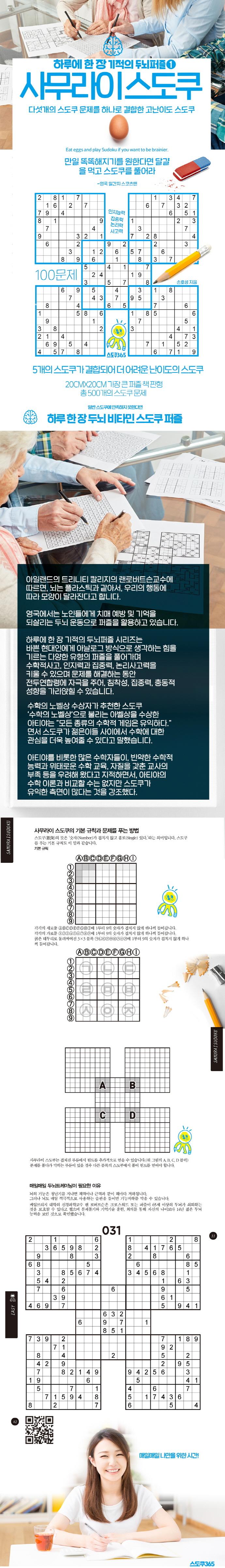 사무라이 스토쿠(하루에 한 장 기적의 두뇌퍼즐 1) 도서 상세이미지
