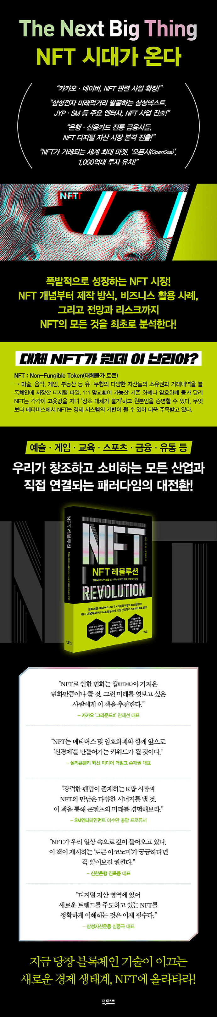 NFT 레볼루션 도서 상세이미지