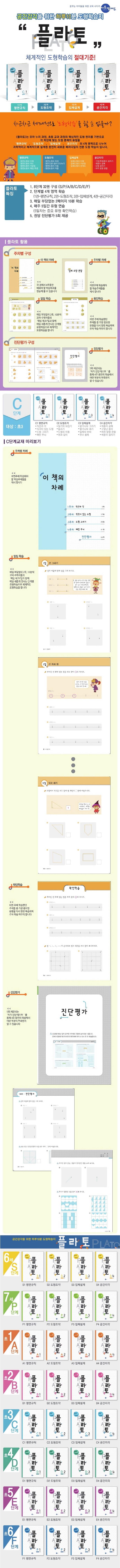 플라토 C-2(도형조작 3학년) 도서 상세이미지