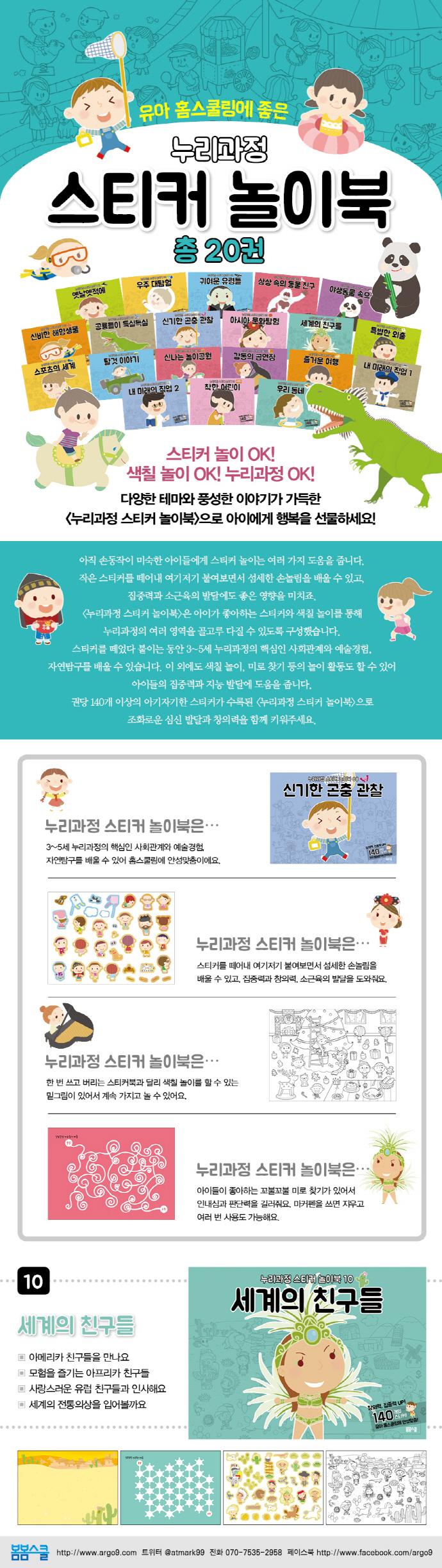 세계의 친구들(누리과정 스티커 놀이북 10) 도서 상세이미지