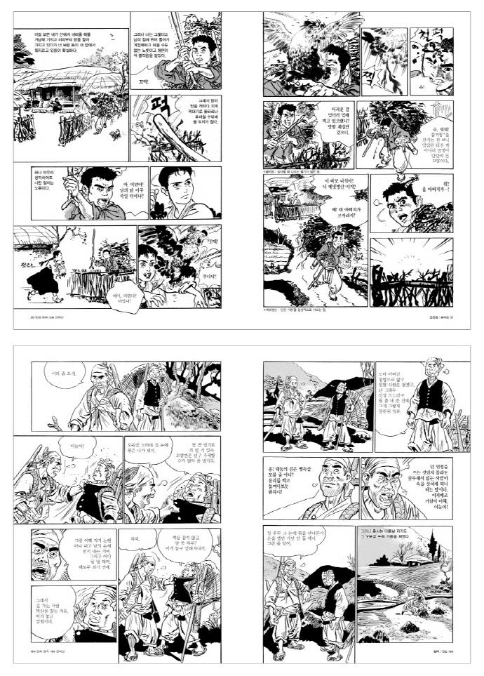 동백꽃(만화 한국 대표 문학선 4) 도서 상세이미지