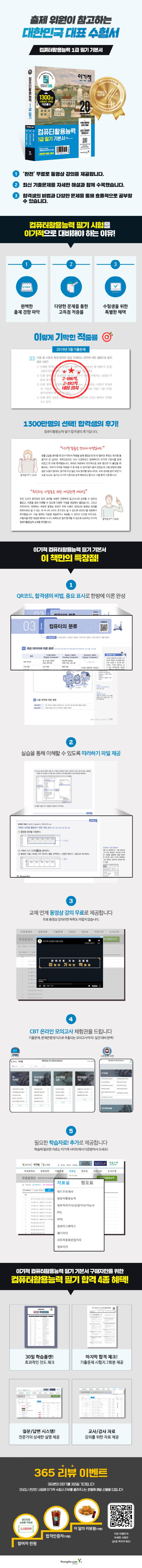 컴퓨터활용능력 1급 필기 기본서(2020)(이기적)(전3권) 도서 상세이미지