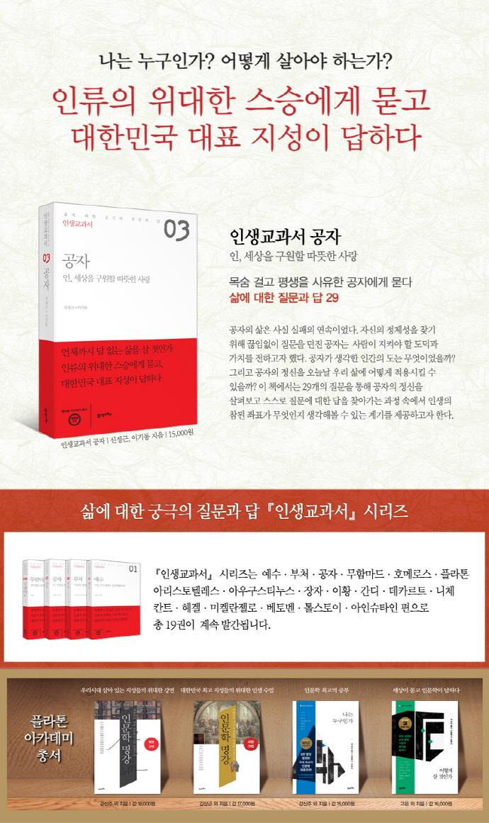 인생교과서 공자(플라톤 아카데미 총서) 도서 상세이미지