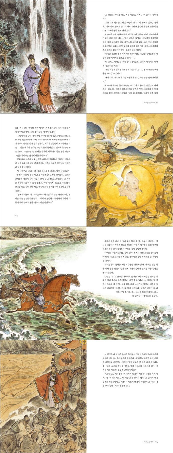 주몽, 고구려를 세우다(역사 보물창고 4) 도서 상세이미지