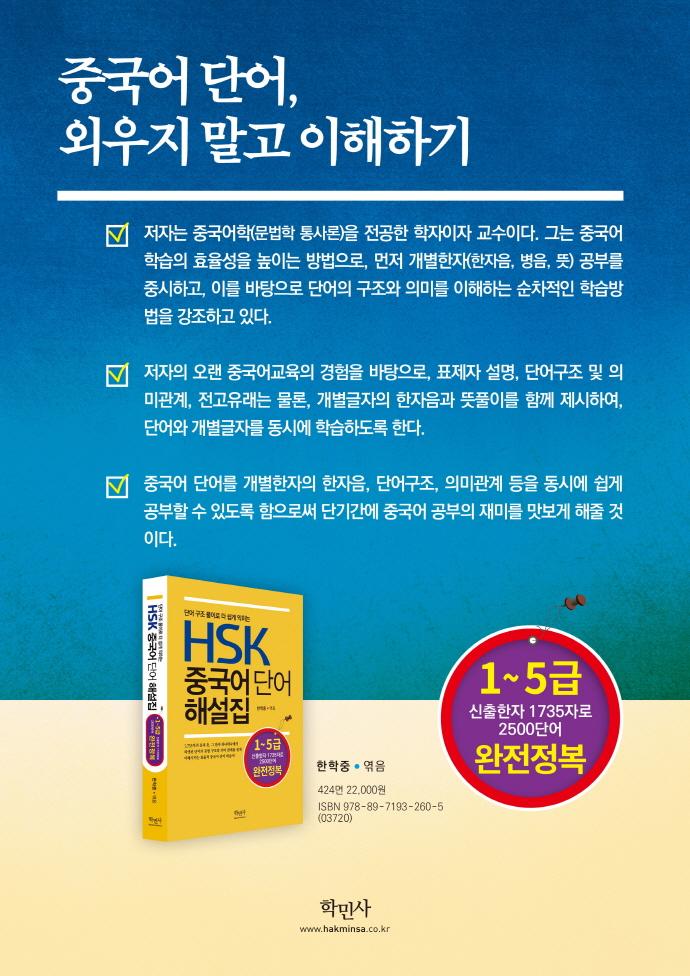 HSK 중국어 단어 해설집: 1-5급 도서 상세이미지