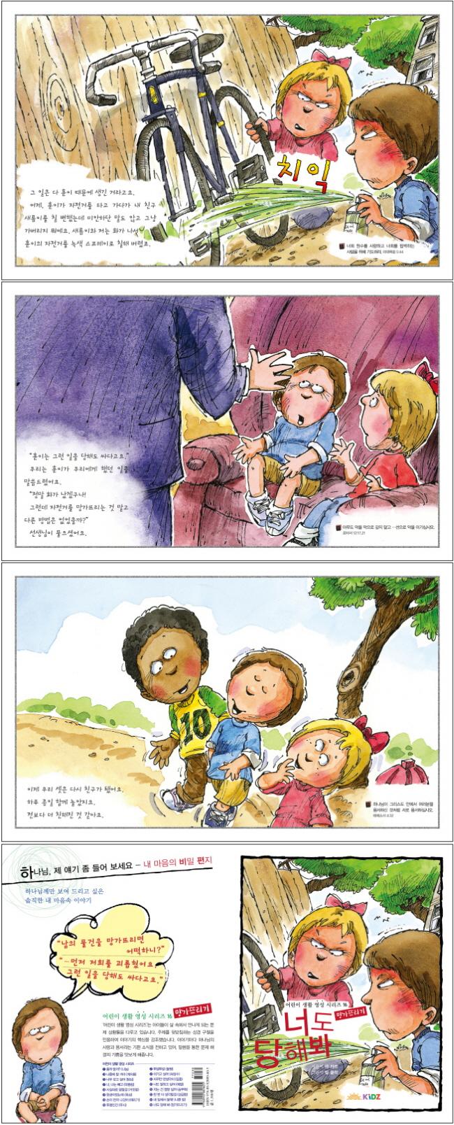 너도 당해 봐: 망가뜨리기(어린이 생활 영성 시리즈 16) 도서 상세이미지