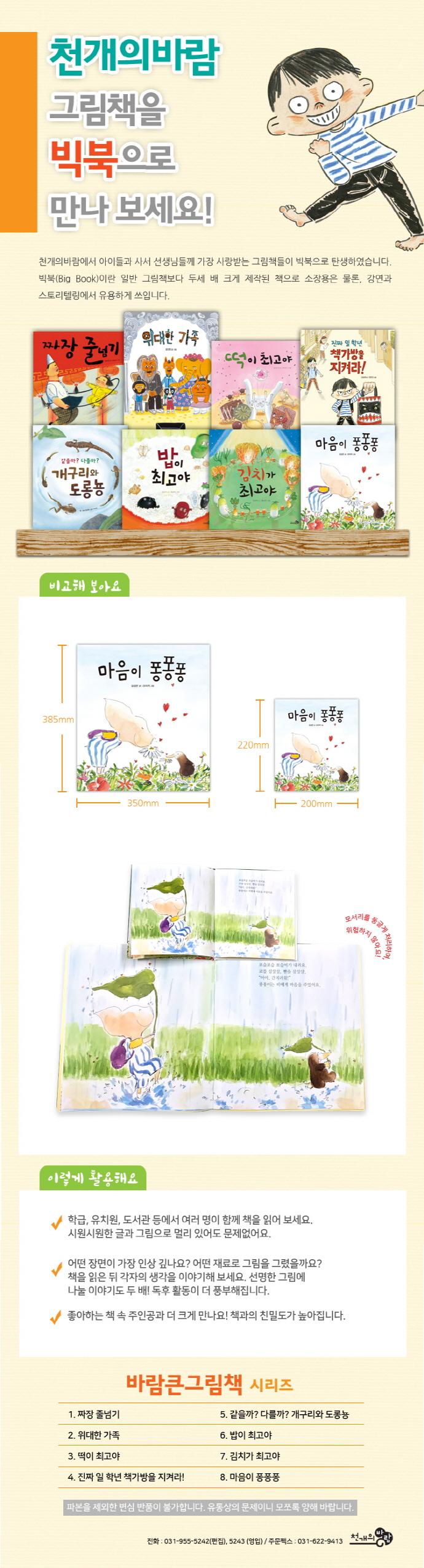 마음이 퐁퐁퐁(빅북)(바람큰그림책 8) 도서 상세이미지