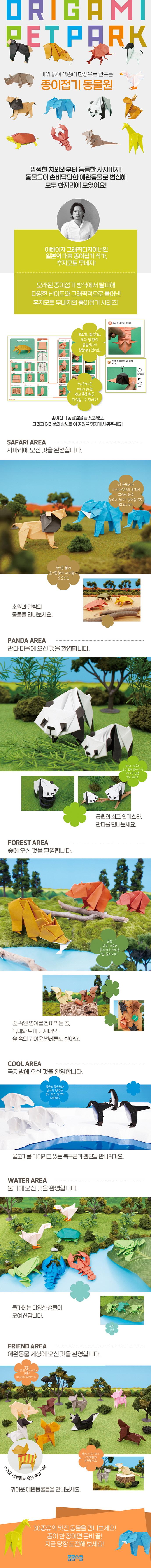 종이접기 동물원(가위 없이 색종이 한 장으로 만드는) 도서 상세이미지