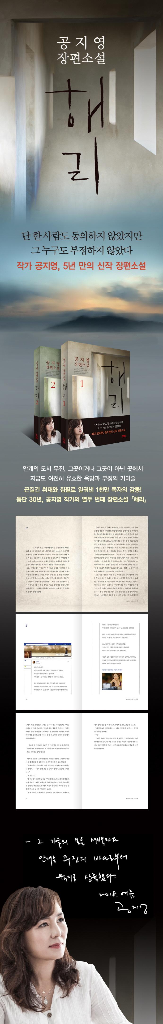 해리 세트(전2권) 도서 상세이미지