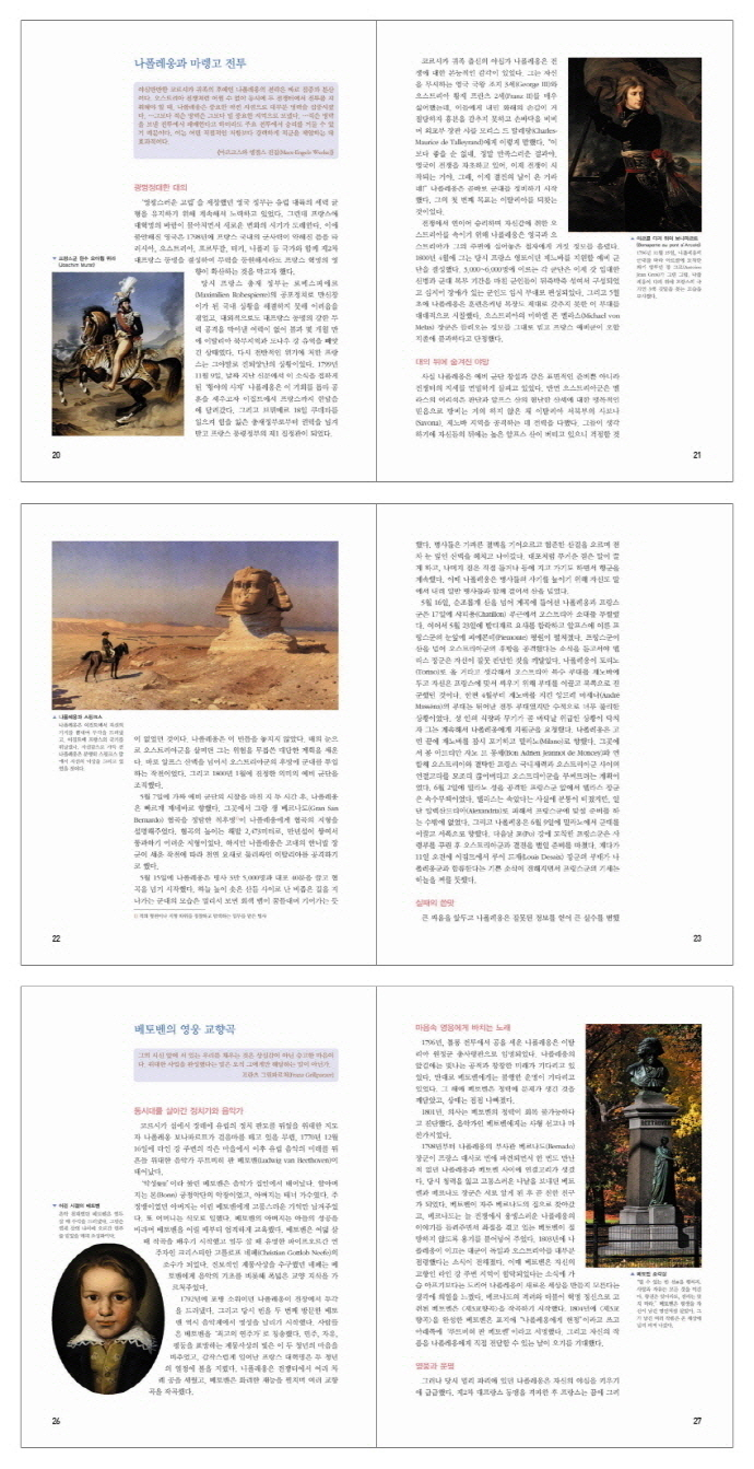 식민지 쟁탈(역사가 기억하는)(세계사 8) 도서 상세이미지