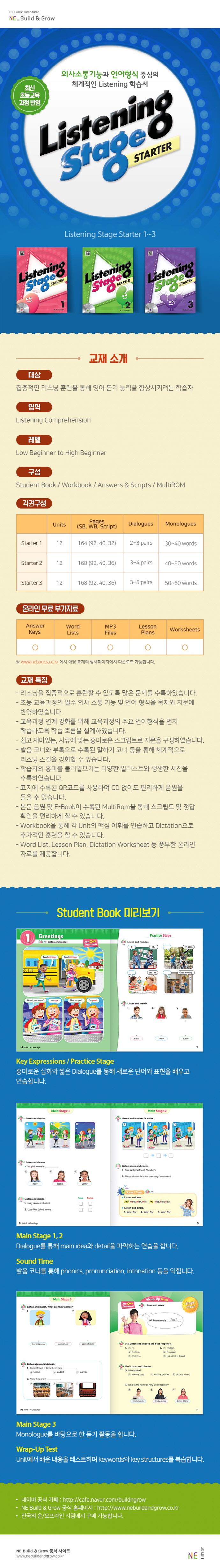 Listening Stage Starter. 3(CD1장포함) 도서 상세이미지