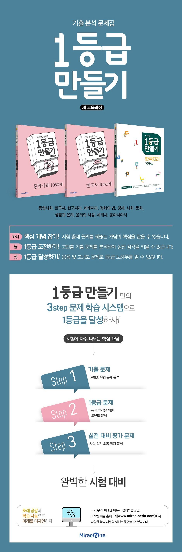 고등 한국사 1060제(2020)(1등급 만들기) 도서 상세이미지