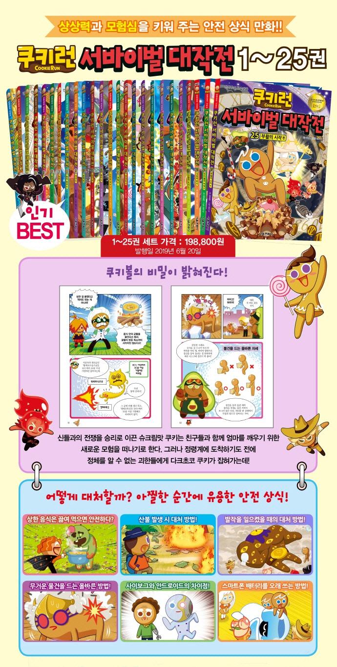 쿠키런 서바이벌 대작전 1~25권 세트(전25권) 도서 상세이미지