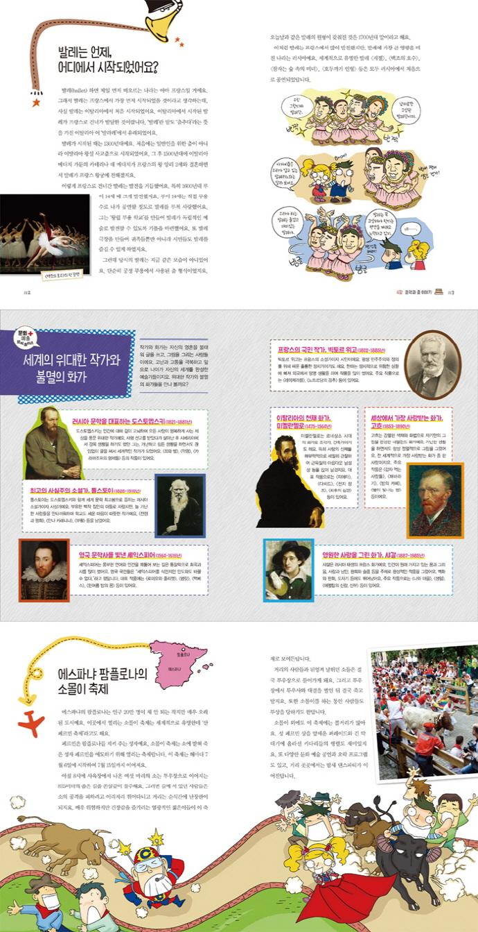 재미있는 문화와 예술 이야기(신문이 보이고 뉴스가 들리는 6) 도서 상세이미지