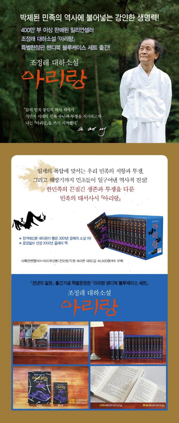 아리랑 특별한정판 핸디북 블루케이스 세트(전12권) 도서 상세이미지