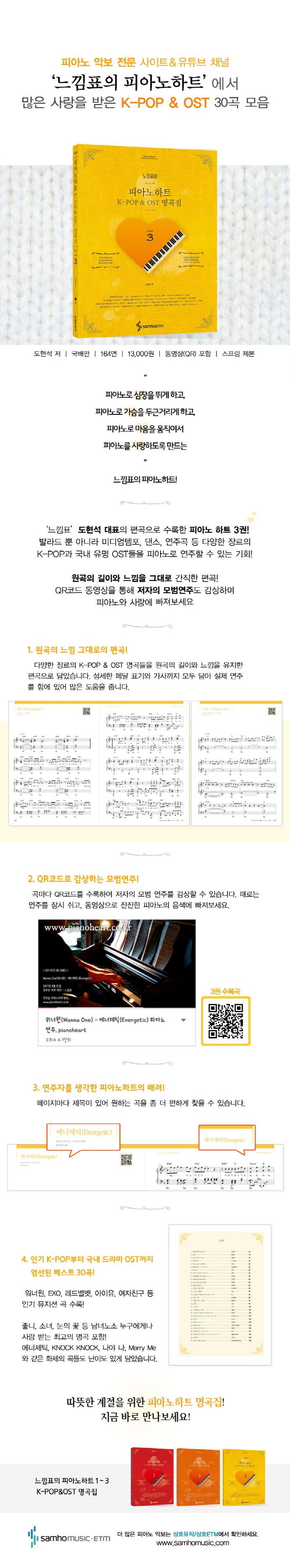 느낌표의 피아노하트 K-POP & OST 명곡집. 3(스프링) 도서 상세이미지