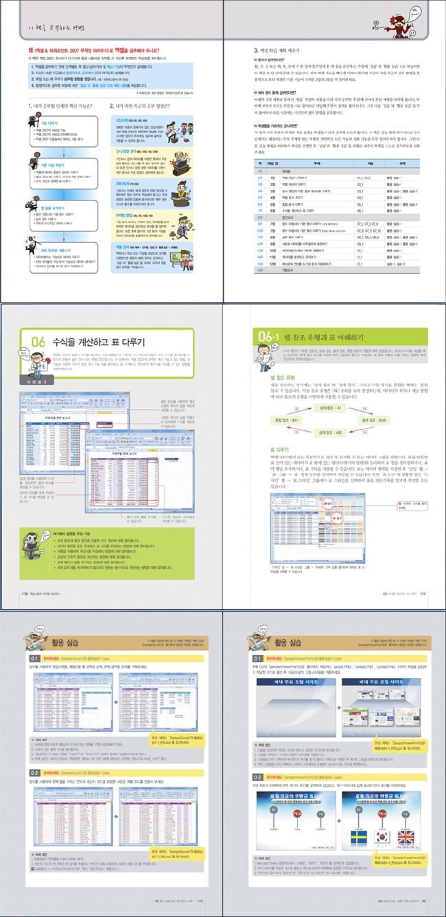 엑셀 & 파워포인트 2007 무작정 따라하기(CD1장포함)(무작정 따라하기 시리즈) 도서 상세이미지