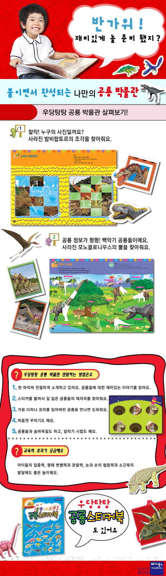 우당탕탕 공룡 박물관 스티커 215 도서 상세이미지