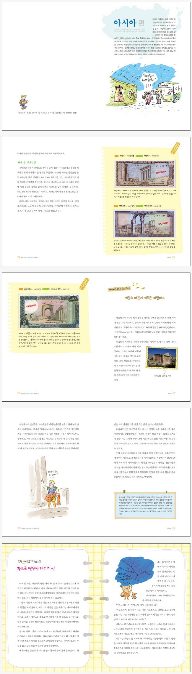 이웃나라 세계유산. 2: 아시아와 아프리카 오세아니아 편(화폐로 보는) 도서 상세이미지