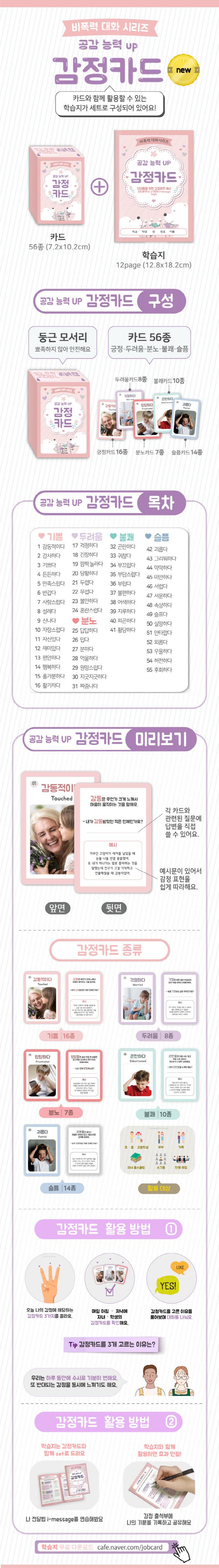 공감 능력 UP 감정카드(비폭력 대화 시리즈) 도서 상세이미지