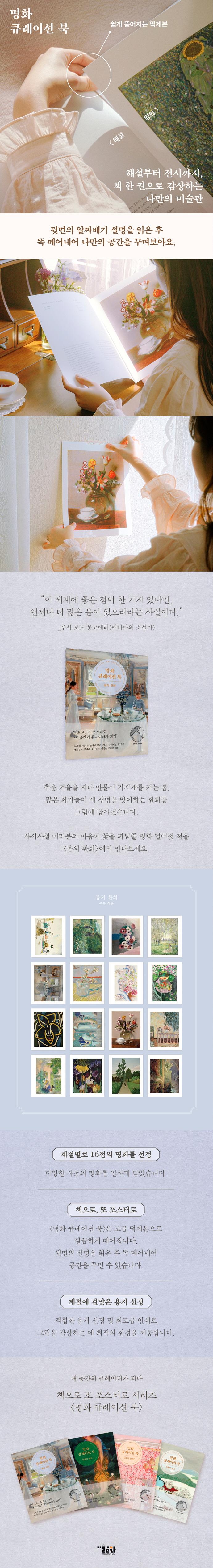 명화 큐레이션 북: 봄의 환희(책으로 또 포스터로) 도서 상세이미지