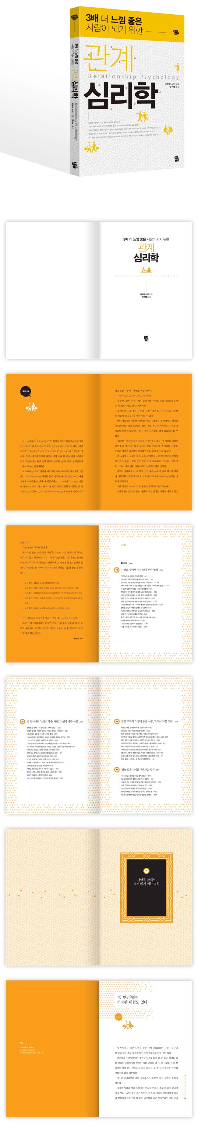 관계 심리학(지피지기 17) 도서 상세이미지