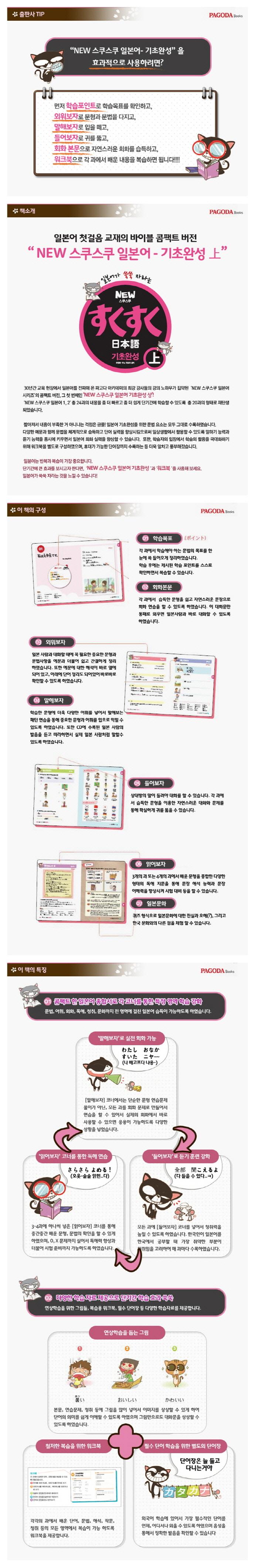 스쿠스쿠 일본어 기초완성(상)(NEW)(개정증보판)(CD1장포함) 도서 상세이미지
