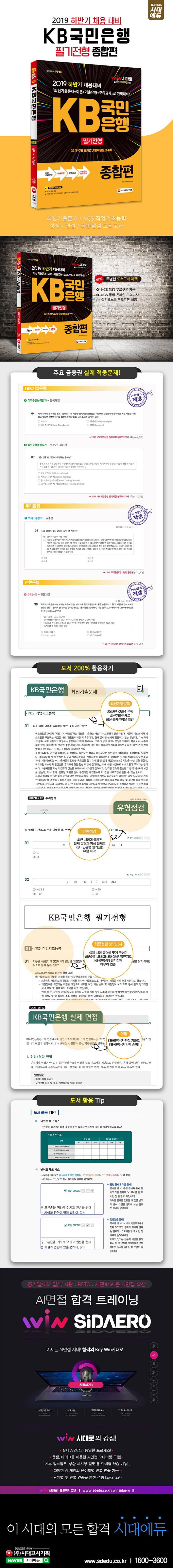KB국민은행 필기전형 종합편(2019)(개정판 10판) 도서 상세이미지