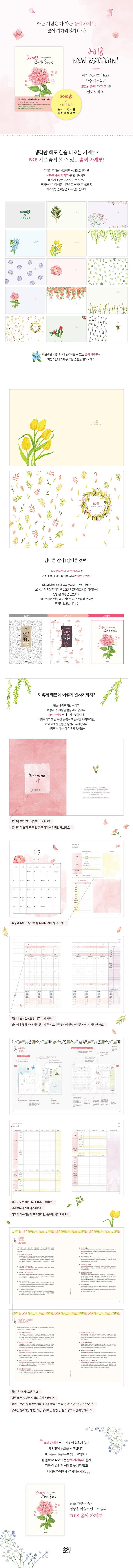 솜씨 가계부(2018)(양장본 HardCover) 도서 상세이미지