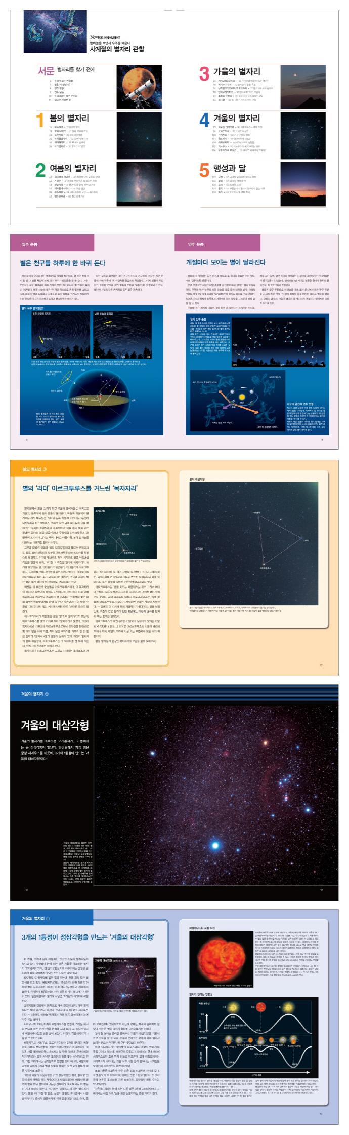 사계절의 별자리 관찰(Newton Highlight) 도서 상세이미지