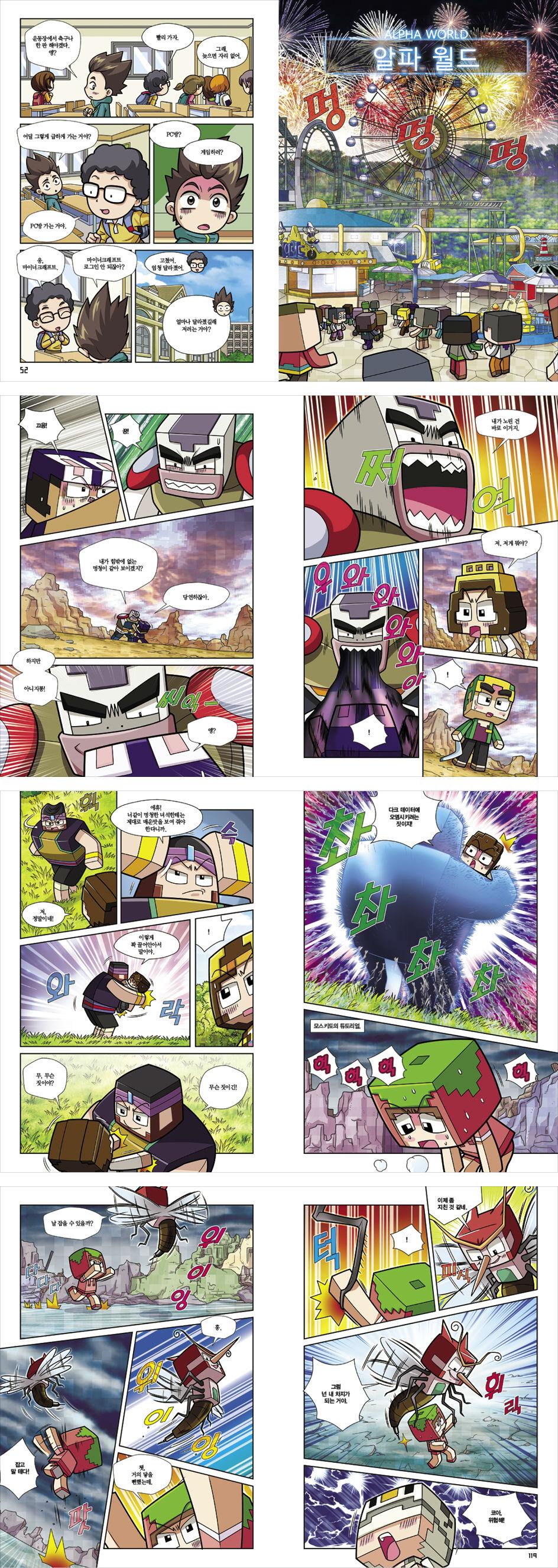 도티&잠뜰: 수상한 알파 월드(도티&잠뜰 코믹시리즈 13) 도서 상세이미지