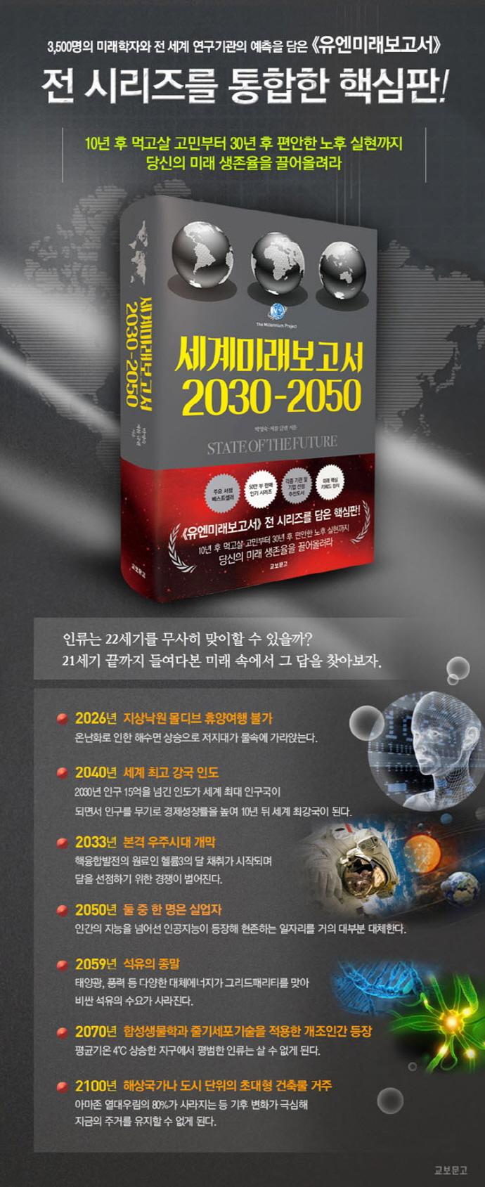 세계미래보고서 2030-2050 도서 상세이미지