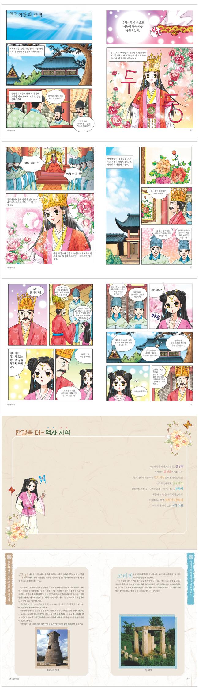 선덕여왕: 우리나라 최초의 여왕 도서 상세이미지