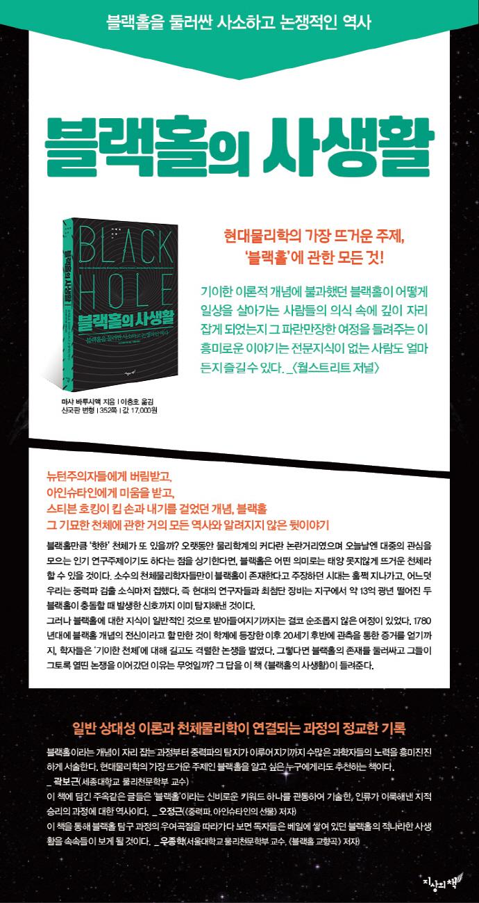 블랙홀의 사생활(지혜와 교양 11) 도서 상세이미지
