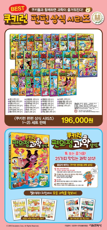 쿠키런 펀펀 상식 시리즈 1-25권 세트(전25권) 도서 상세이미지