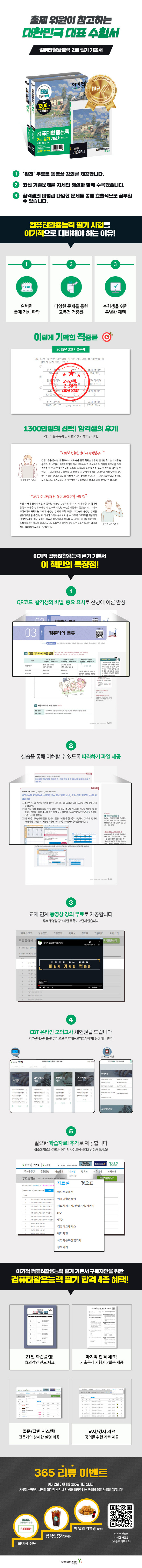 이기적 컴퓨터활용능력 2급 필기 기본서(별책-기출문제)(2020)(전2권) 도서 상세이미지