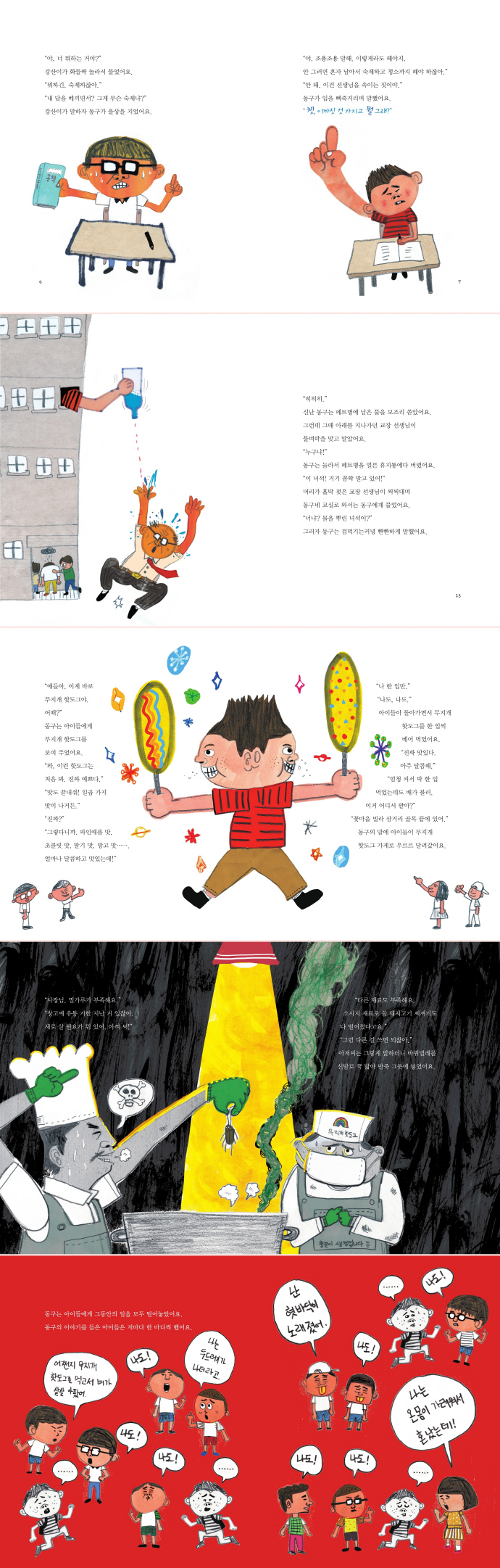 코딱지만 한 거짓말이 어떻게 될까?(어린이를 위한 가치관 동화 16) 도서 상세이미지