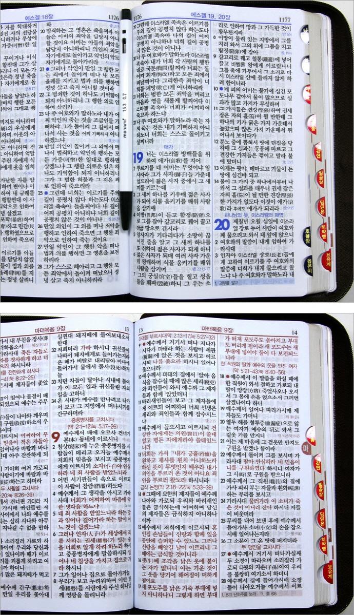 성경전서(블루그린)(개역한글)(큰글씨)(중)(지퍼)(단본)(색인)(PU) 도서 상세이미지