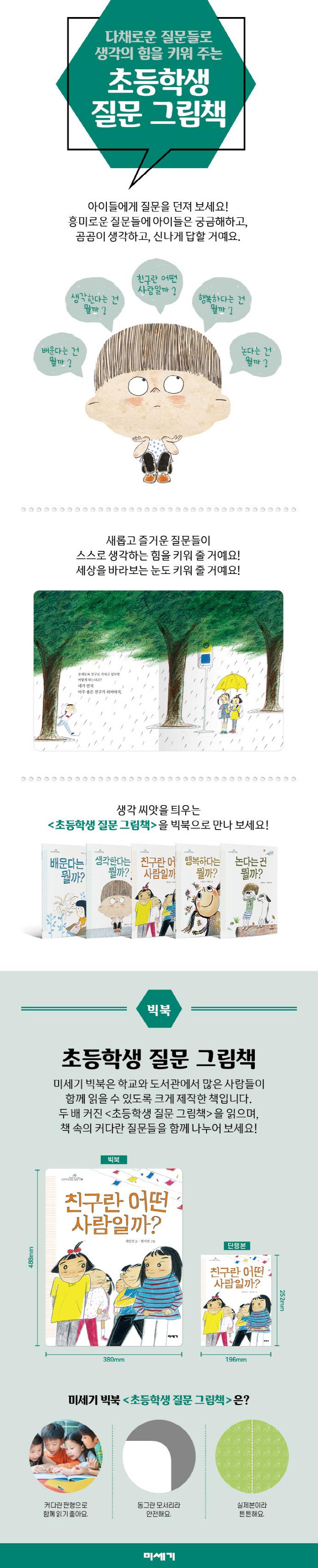 친구란 어떤 사람일까?(빅북)(초등학생질문 그림책 3) 도서 상세이미지