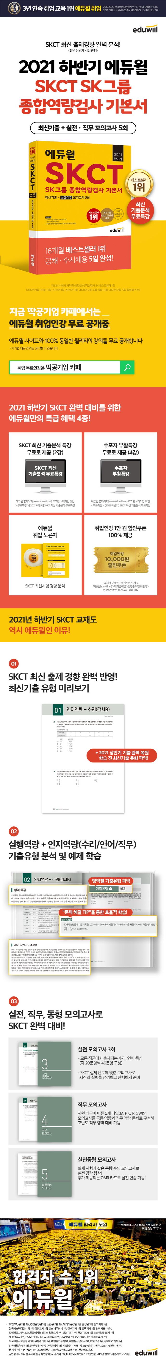 2021 하반기 SKCT SK그룹 종합역량검사 기본서 최신기출+실전/직무모의고사 5회(에듀윌) 도서 상세이미지