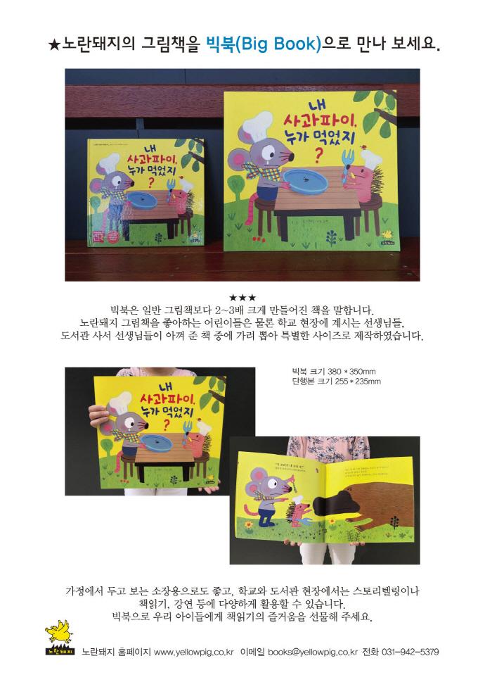 내 사과파이, 누가 먹었지?(빅북)(노란돼지 창작그림책 18) 도서 상세이미지