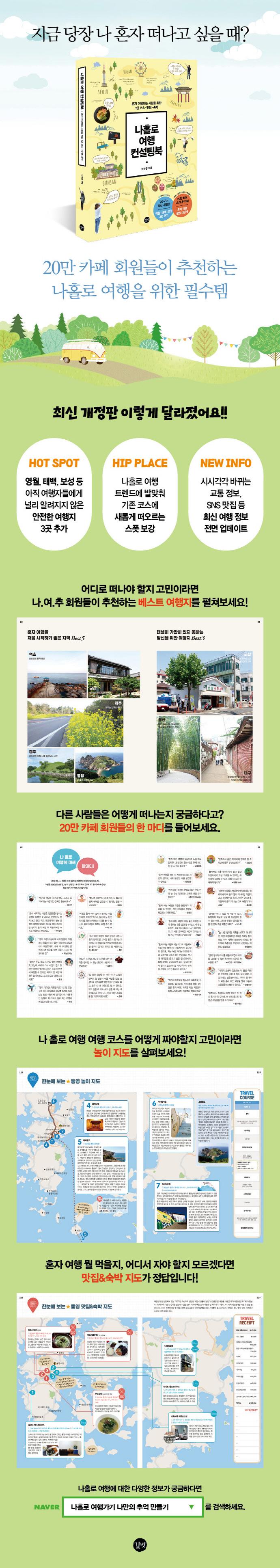 나홀로 여행 컨설팅북(2판) 도서 상세이미지