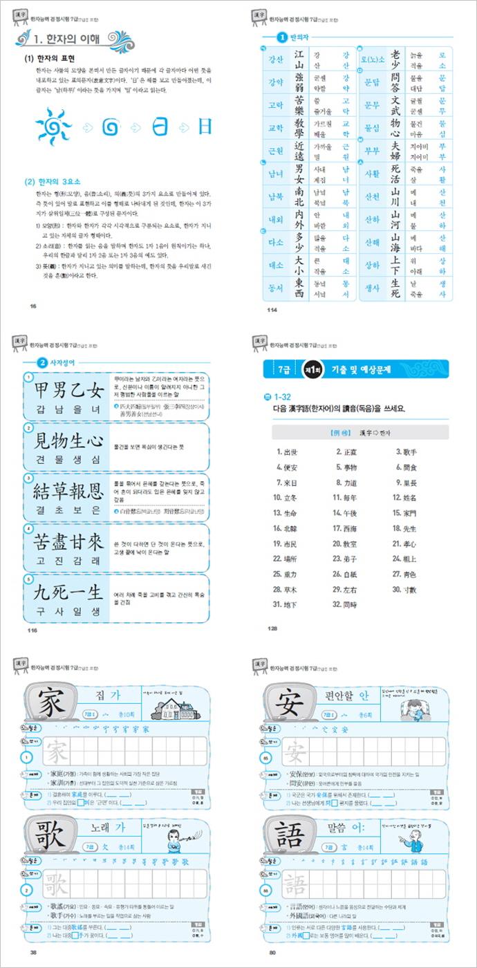 한자능력검정시험 7급 7급2(독파)(한자 독파! 시리즈) 도서 상세이미지