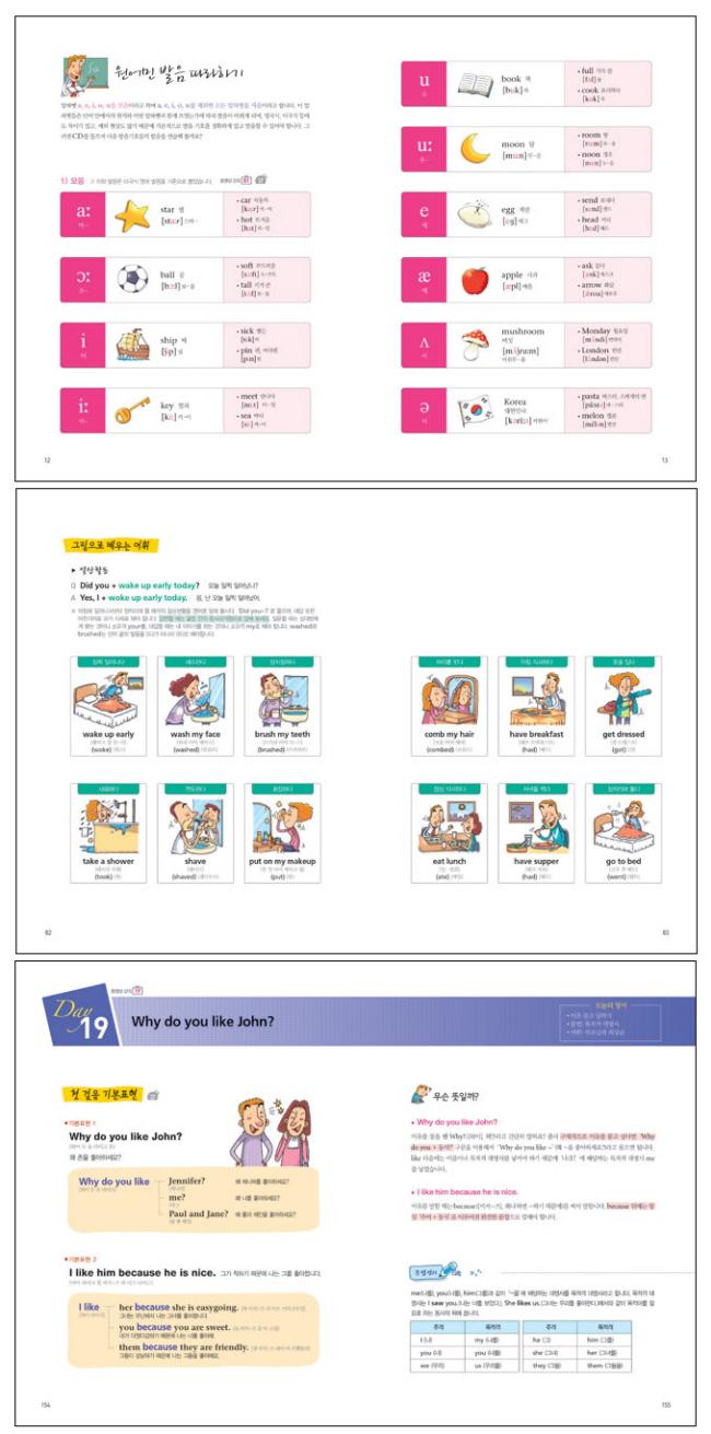 독학 영어 첫걸음(무료 동영상 강의제공+무료 MP3 다운로드)(대한민국에서 가장 쉬운)(AudioCD1장포함) 도서 상세이미지