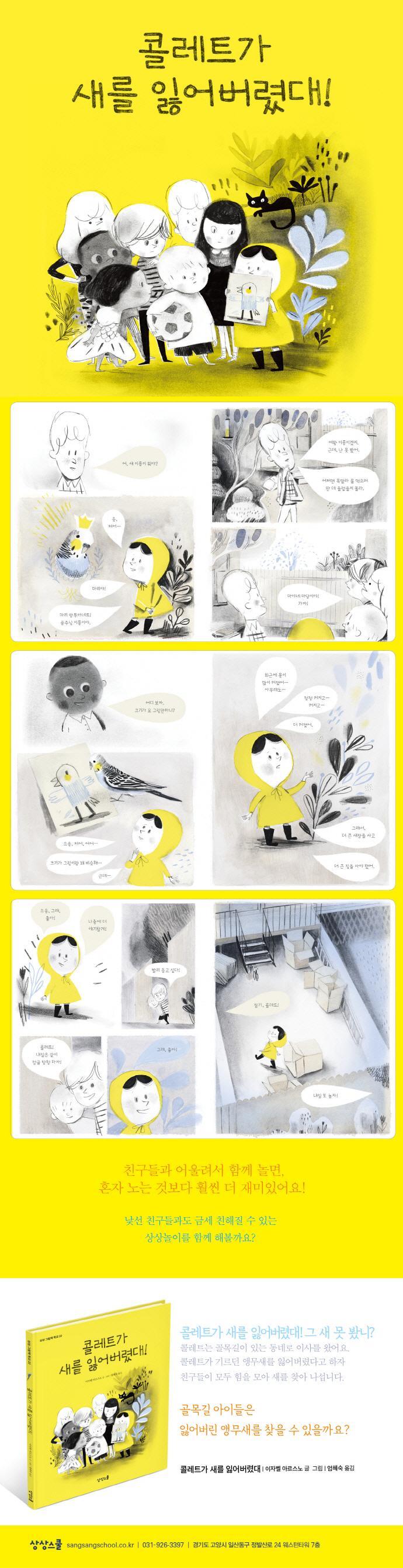 콜레트가 새를 잃어버렸대!(상상 그림책 학교 22)(양장본 HardCover) 도서 상세이미지