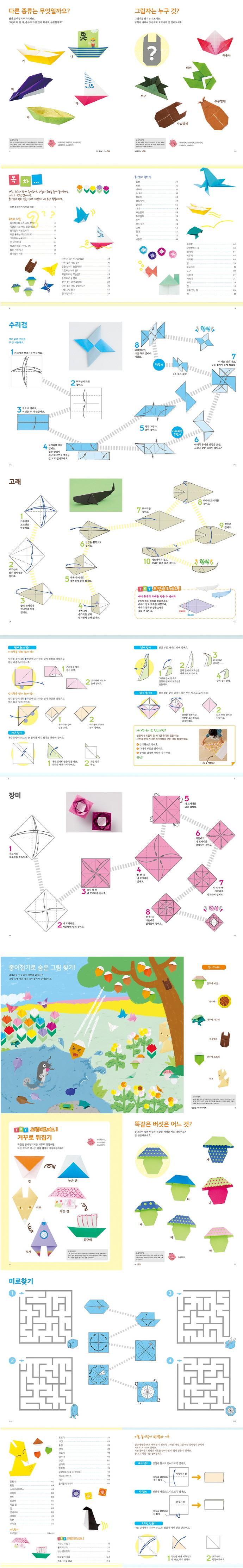 종이접기 퍼즐&퀴즈(머리가 좋아지는) 도서 상세이미지