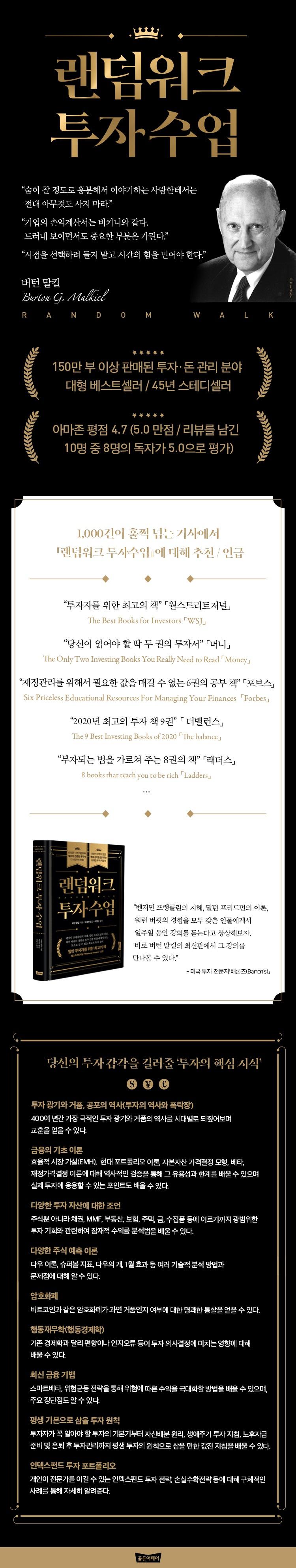 랜덤워크 투자수업(양장본 HardCover) 도서 상세이미지