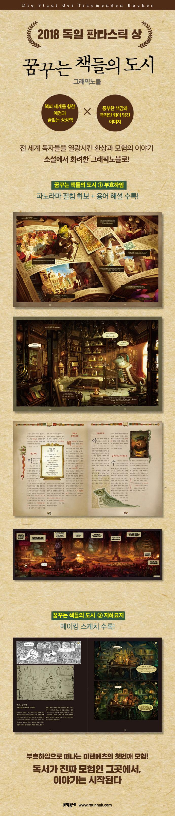 꿈꾸는 책들의 도시. 1(그래픽노블)(양장본 HardCover) 도서 상세이미지