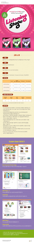 Listening Stage. 1(CD1장포함) 도서 상세이미지